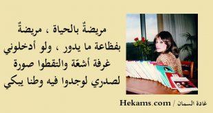 صورة اقوال غادة السمان , اجمل اقوال للشاعرة غادة السمان