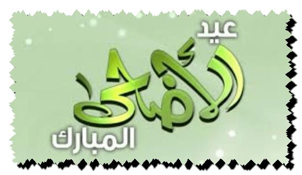 صورة عبارات عيد الاضحى , اجمل ما قيل عن عيد الاضحى
