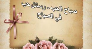 صور مسجات صباحيه للزوج , اجمل مسجات تهديها الزوجة لزوجها في الصباح