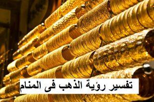 صور الذهب والفضة في المنام , ما هو تفسير رؤية الذهب والفضة في المنام