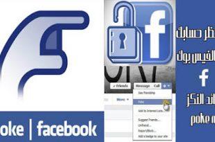 صورة ما معنى النكز , ماذا تعني كلمة نكز على متصفح الفيس بوك
