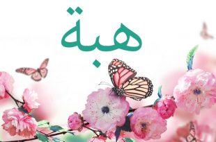 صورة معنى اسم هبة الرحمان , ما هو معنى اسم هبة الرحمان