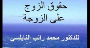 صورة حق الزوج على زوجته في الفراش , ما هي حقوق الزوج على زوجته