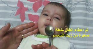 صور علاج السعال عند الاطفال , اقوى علاج يقضي على السعال عند الاطفال