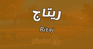 صور معنى اسم ريتاج في علم النفس , ما هو معنى اسم رتاج في علم النفس