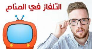 صور تفسير حلم التلفاز , ما هو تفسير رؤية التلفاز في المنام
