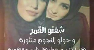 صور حالات واتس اب عن الاخت , اجمل حالات واتس اب عن اختي