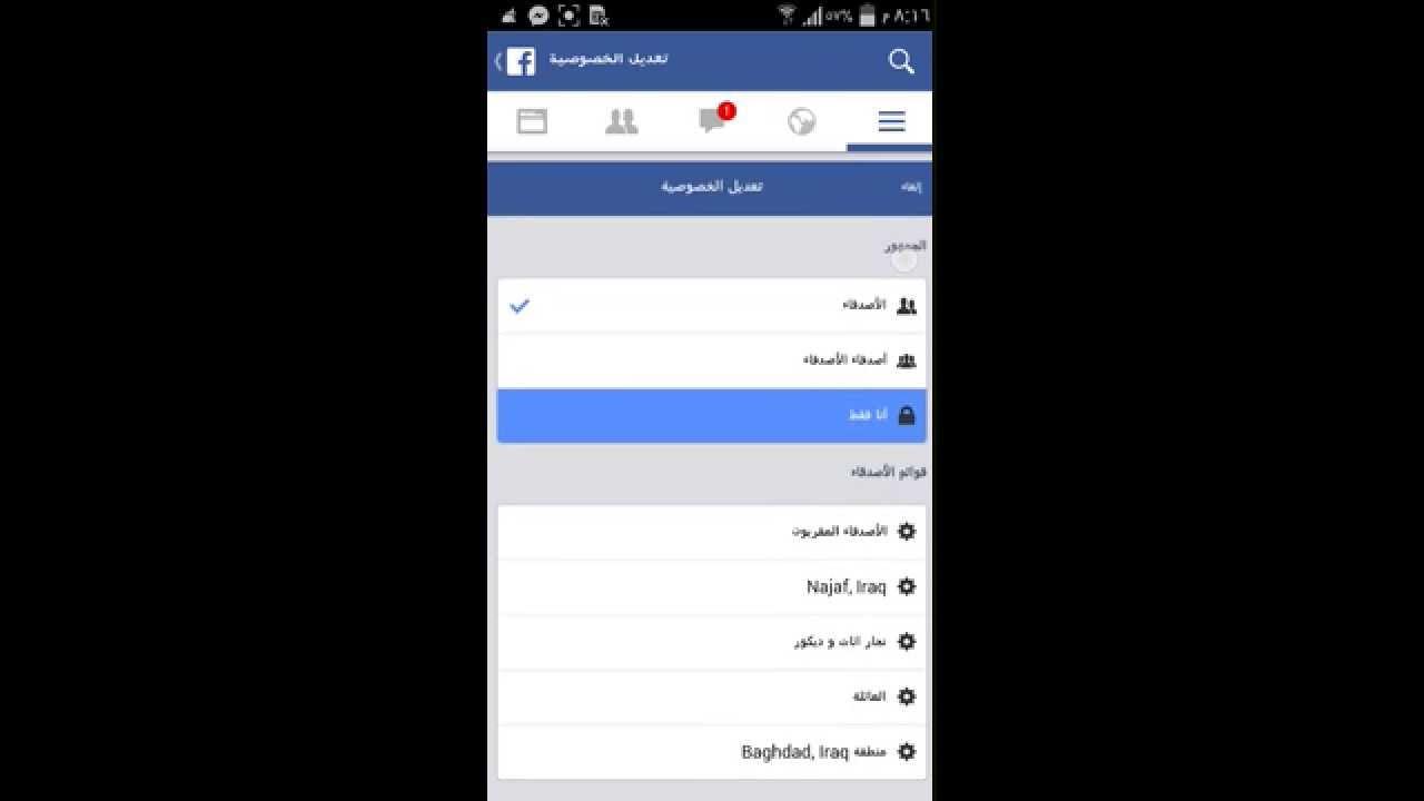 صورة اخفاء الاصدقاء في الفيس , كيف اقوم باخفاء اصدقائي غلى فيس بوك