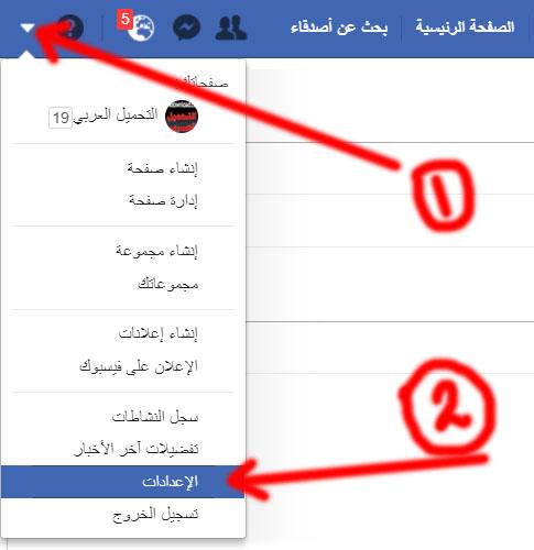 صورة اخفاء الاصدقاء في الفيس , كيف اقوم باخفاء اصدقائي غلى فيس بوك 9139 2