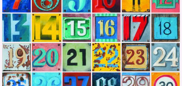 صورة تفسير رقم 4 في المنام لابن سيرين , ما دلالة وتفسير رؤية الرقم اربعة في المنام