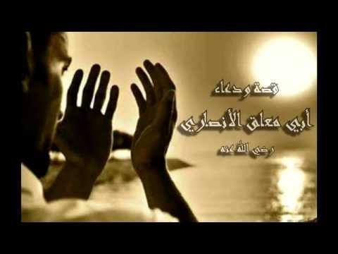صورة دعاء استجاب من اول مره , ما هو الدعاء الذي استجابه الله من اول مرة