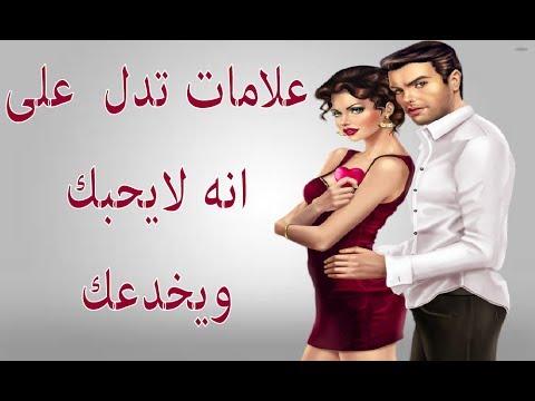 صورة علامات حب الرجل للمراة , ما هي علامات حب الرجل للمراة
