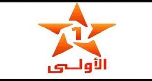 صور تردد قناة الاولى المغربية , ما هو تردد قناة الاولى المغربية