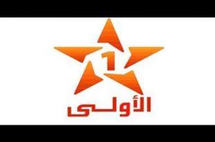 صورة تردد قناة الاولى المغربية , ما هو تردد قناة الاولى المغربية