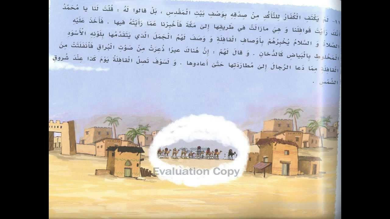 صورة قصة الاسراء والمعراج للاطفال , تعرف على ملخص قصة الاسراء والمعراج للاطفال