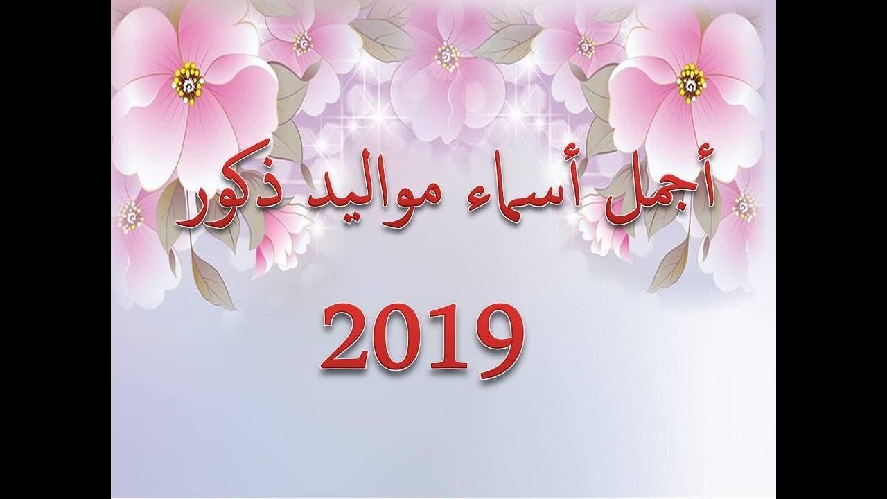 صورة اسماء اولاد 2020 , اجمل اسماء اولاد لعام 2020