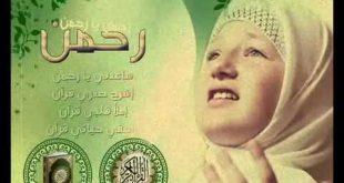 صورة كلمات رحمن يارحمن , كلمات اغنية رحمن يا رحمن للمنشد مشاري العفاسي