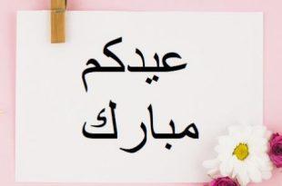 صورة مسجات عن العيد الفطر , اجمل مسجات عن عيد الفطر المبارك