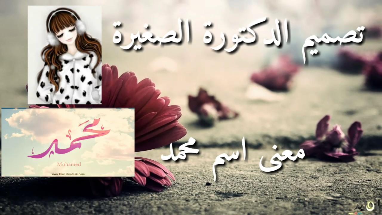 صورة معنا اسم محمد , ما هو معنى اسم محمد