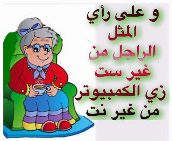 صورة امثال شعبية , اشهر الامثال العربية تعرفها
