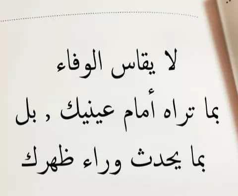 صورة اجمل ماقيل عن الوفاء , كلمات جميلة عن معنى الوفاء