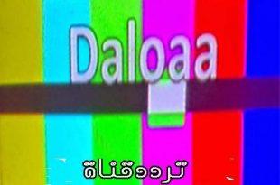 صورة تردد قناة دلوعة , تردد قناة دلوعة على النيل سات
