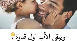 صورة اقوال عن الاب،عبارات تصف ابي