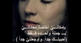 صورة كلام حزين للحبيب،عبارات عتاب حزينة للحبيب