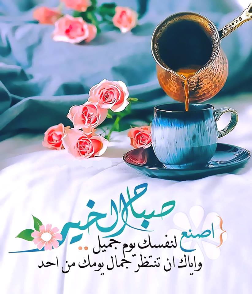 صورة اجمل صباح الخير , صباحك مننا