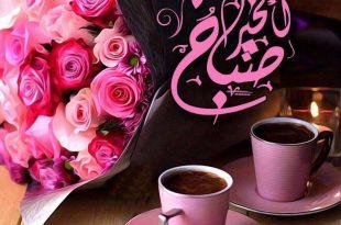 صورة رسالة حب صباحية, اجمل الرسائل الصباحية للاحبة