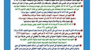 صورة ادعيه الصباح والمساء ,اجمل الادعيه الصباحيه المتنوعه