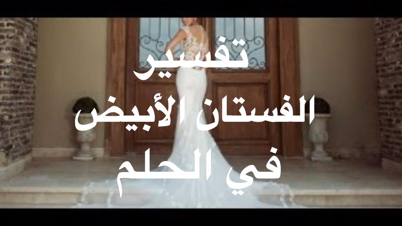 صورة حلمت اني لابسه فستان ابيض وانا متزوجه ,شوفت نفسي بفستان الفرح وانا متزوجه