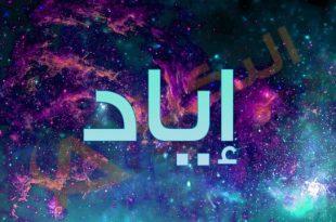 صورة معنى اسم اياد ,من اجمل الاسامي المتنوعه