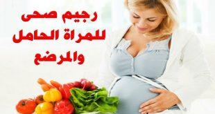 صورة رجيم الحامل ,نصائح لتخسيس المراه الحامل