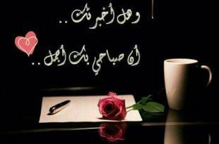 صورة رسائل حب صباحية' اجمل العبارات والرسايل الصباحيه