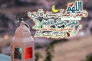 صورة رسائل رمضان'اجمل العبارات لشهر رمضان