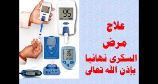 صورة علاج مرض السكري ,اتعرف علي العلاج مرض السكر