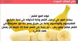 صورة فوائد الموز ,اتعرف علي فوائد الموز العديد