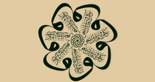 صورة زخرفة عربية ,شاهد اروع الحروف المزخرفه