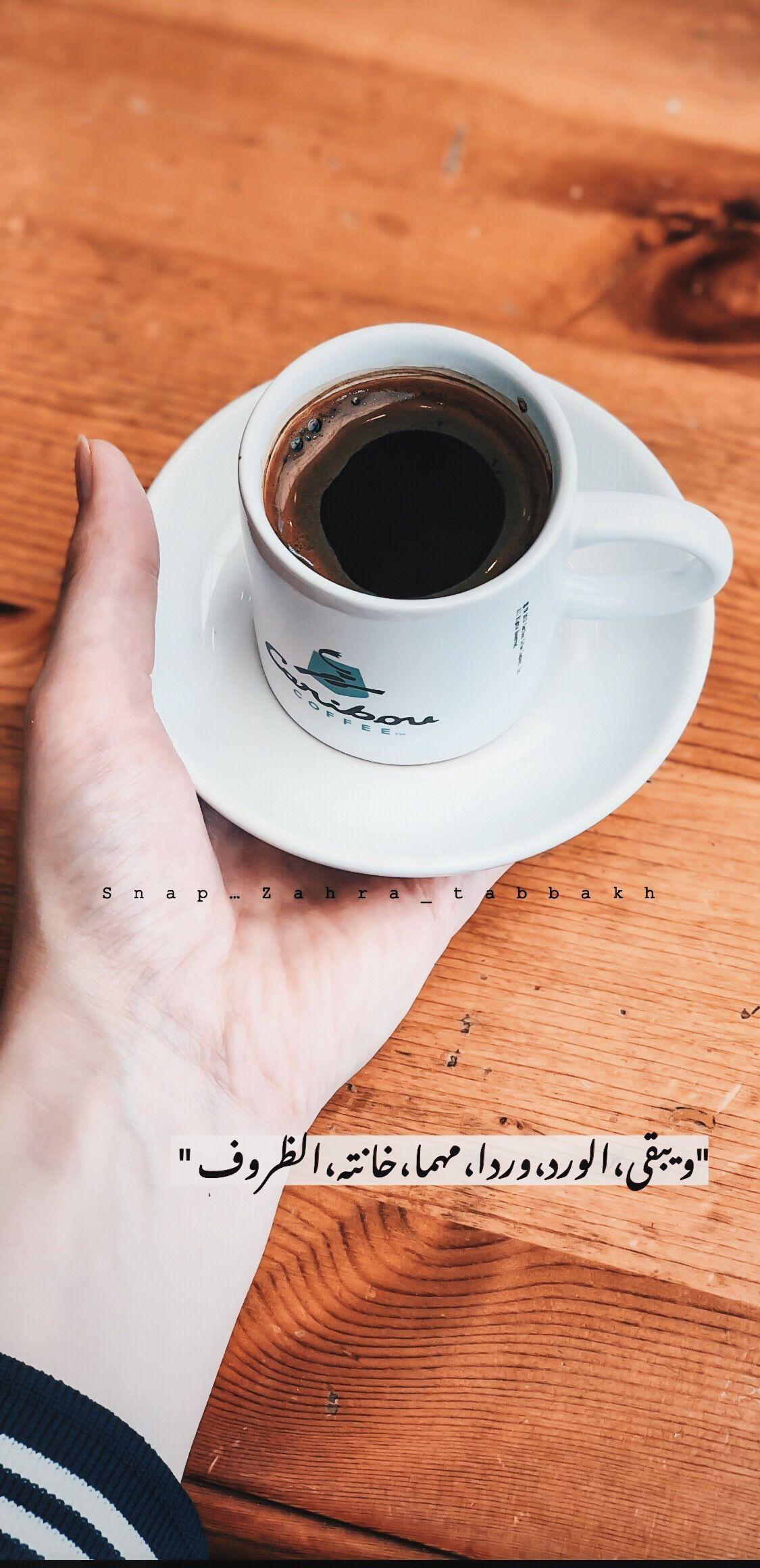 صورة خواطر في حب القهوه , اجمل ما قيل عن مشروب القهوة