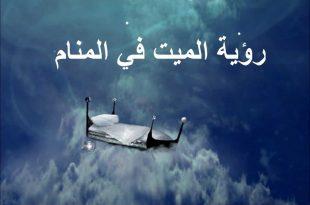صورة شوف كده الحلم ده بيقول اي ,كلام الميت للحي في المنام