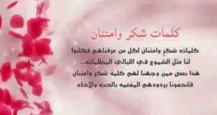 صورة اسمعها كده وانت مش هتزعل تاني ,كلمات شكر وثناء