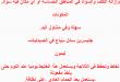صورة اتبعي الوصفات وانتي تحصلي التغير,خلطات كريمات تفتيح سودانية