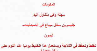 صورة اتبعي الوصفات وانتي تحصلي التغير,خلطات كريمات تفتيح سودانية 1170 1 310x165