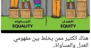 صورة الفرق بين العدل والمساواة ,سمعته عنه والفرق بينهم كبير