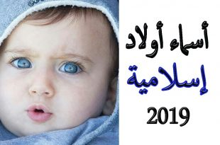 صورة سمي اولادك احلي اسماء المتنوعه ,اسماء اولاد 2019