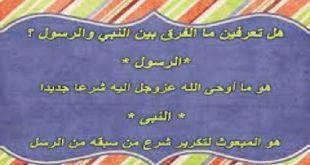 هناك الكثير من الفرق بينهم ,الفرق بين النبي والرسول