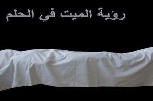 صورة انا شوفت نفسي بموت في الحلم ,رؤية الموت في المنام