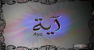 صورة معنى اسم باية , تفسيرات توضح اسم اية