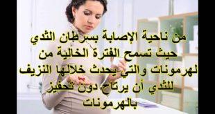 صورة اتعرف علي فوائده واضرارها ,اضرار حبوب منع الحمل
